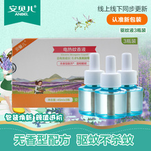 Ampel baby electric mosquito repellent liquid baby mosquito repellent liquid water children mosquito control supplies 45ml 3 bottles package
