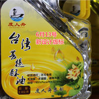 Taiwan Futian Crystal Liquid Butter Lamp for Light Buddha Light Oil Changming Light Environmentally Friendly Pure Smokeless No Odor Special Oil