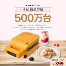 recolte丽克特日本家用烤面包机网红格子三明治机早餐机吐司机