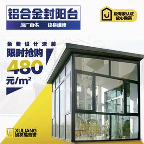 凤铝铝合金门窗加工铝材定制门窗钢化玻璃推拉窗隔音平开窗封阳台