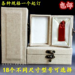 定制麻布印章锦盒首饰盒首饰盒瓷器包装礼品寿山石料印章盒子包邮