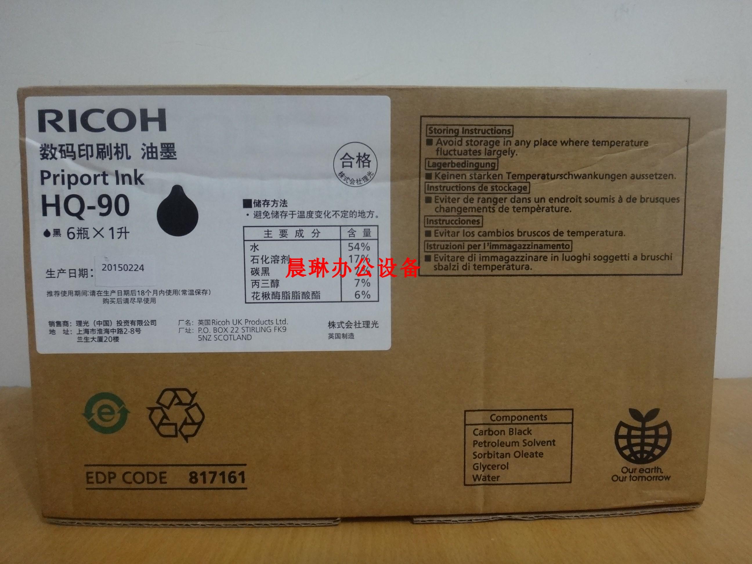 原装 理光 HQ 9000 HQ-90油墨 理光HQ9000 速印机 数码印刷机版纸