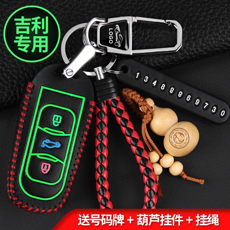 吉利新金刚远景X3S1帝豪ec7百万款博越GS远景SUV汽车钥匙包真皮套