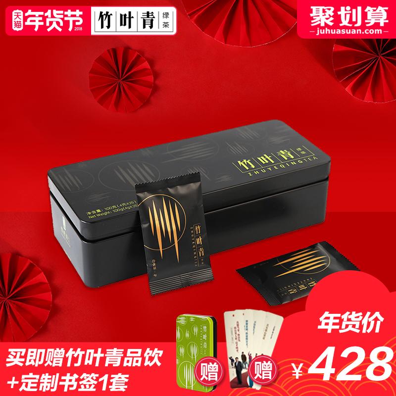 竹叶青茶叶峨眉高山绿茶特级(静心)经典时尚礼盒100g 包邮