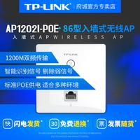 TP-LINK86型AP双频5G无线面板wifi入墙壁式路由器TL-AP1202I-POE