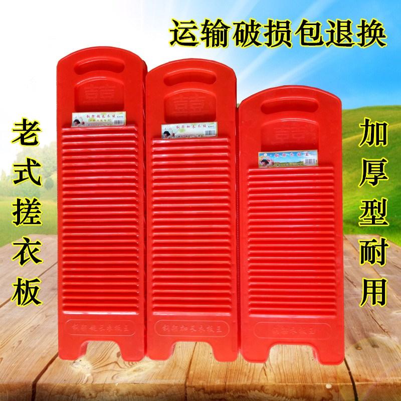 包邮塑料加厚按摩板搓衣板加长大号家用洗衣老式防滑惩罚清凉一夏