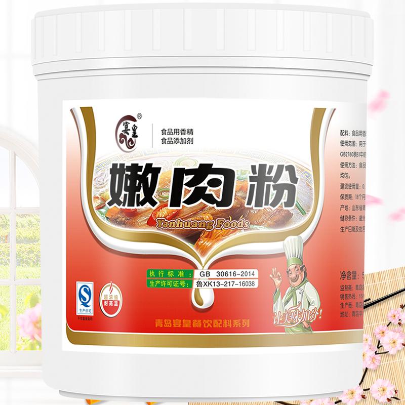 粮油调味_宴皇 嫩肉粉 500g5元优惠券
