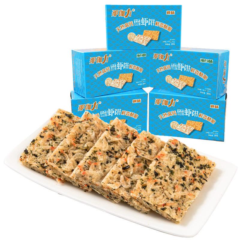 那伽力雪虾饼孕妇零食宝宝辅食高钙健康零食休闲即食海鲜虾5盒装