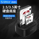 ORICO/奥睿科 移动硬盘底座盒2.5/3.5寸脱机拷贝机外置usb3.0读取硬盘保护盒ssd移动硬盘壳固态机械盒子