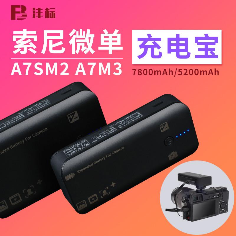 数码相机充电宝