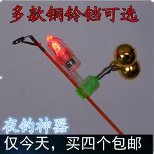 海竿海杆抛竿夜钓钓鱼铜铃铛夜光灯电池子智能感应灯报警器灯渔具