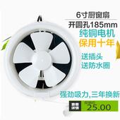 热卖 开孔185mm6寸玻璃窗式静音排气扇卫生间 特价 厨窗静音换气扇