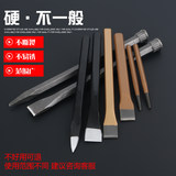 Chisel hand-chiled tip chisel iron cut stone tool steel chisel cement iron slot chisel round hole chisel flat shovel