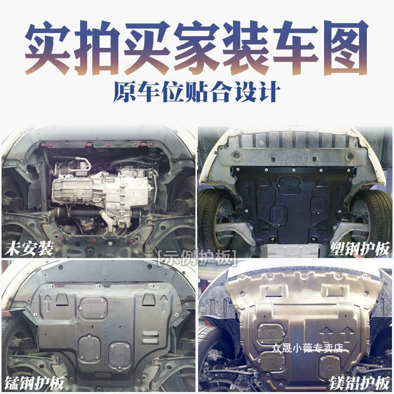 福特领界发动机护板车地下挡板原厂专用装甲2019款领界底盘下护板