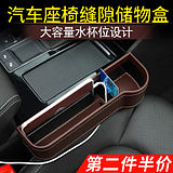 Car compartment car seat slot storage box car supplies multi-purpose universal slot storage glove box