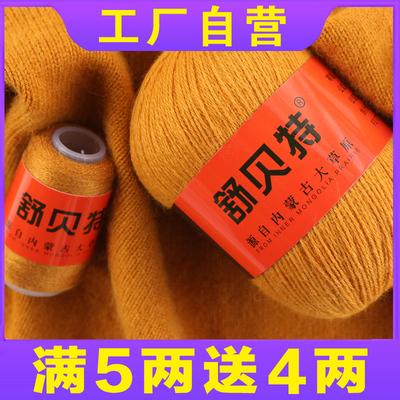 舒贝特 正品山羊绒线 中粗手编围巾宝宝貂绒清仓纯特价 羊绒毛线