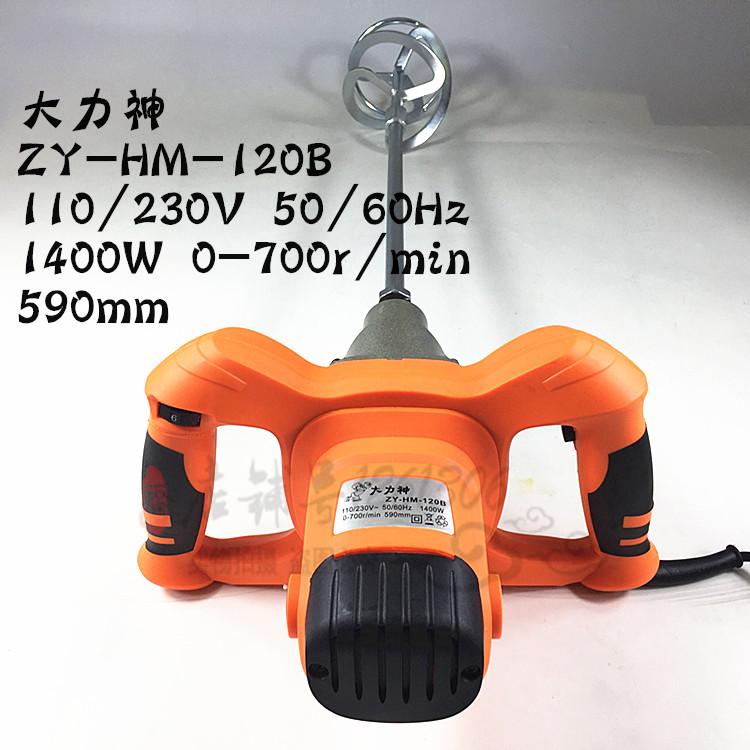 铁顿/大力神120A 1350W专业搅拌器搅拌杆电动搅拌墙壁硅藻水泥涂