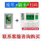 Lingqi community electric vehicle charging station scan code battery car smart card charging pile IC card special module motherboard