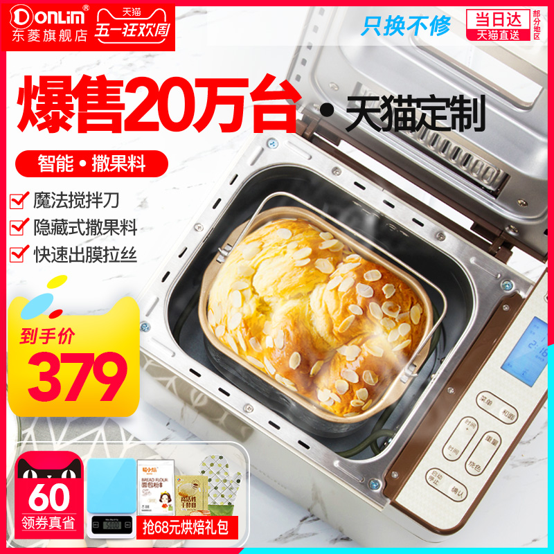 多功能自动面包机