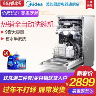 Midea/美的 WQP8-7602-CN 洗碗机家用9套嵌入式独立全自动洗碗机