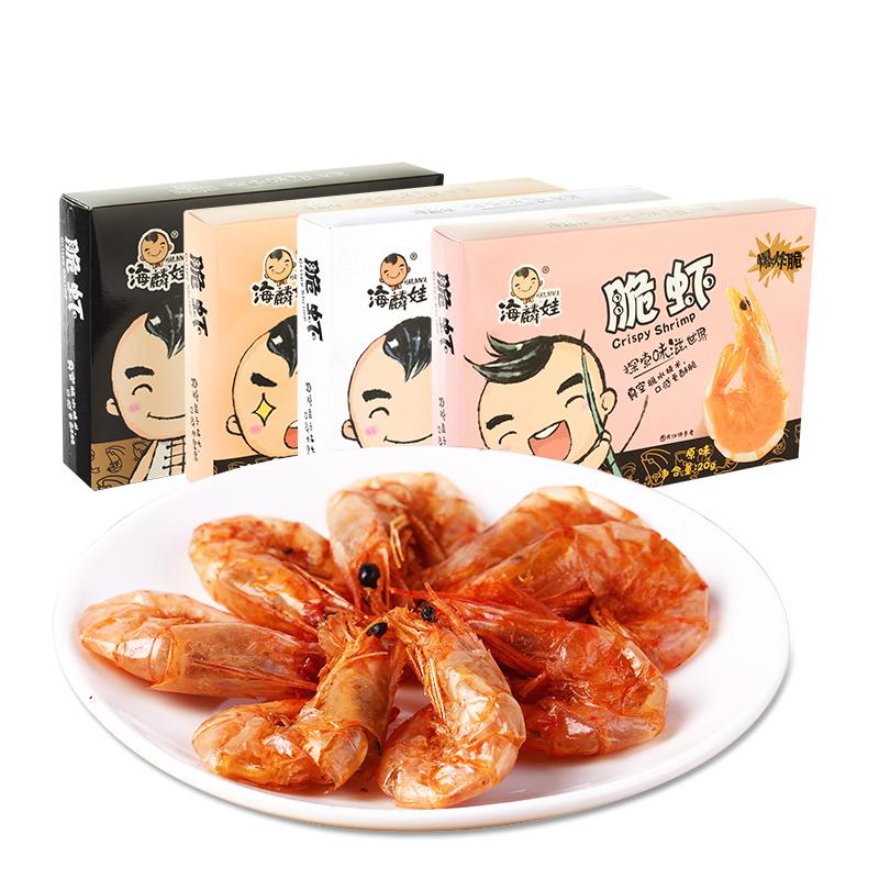 海麟娃脆虾即食烤虾干对虾干孕妇儿童海鲜虾干零食大礼包礼盒装