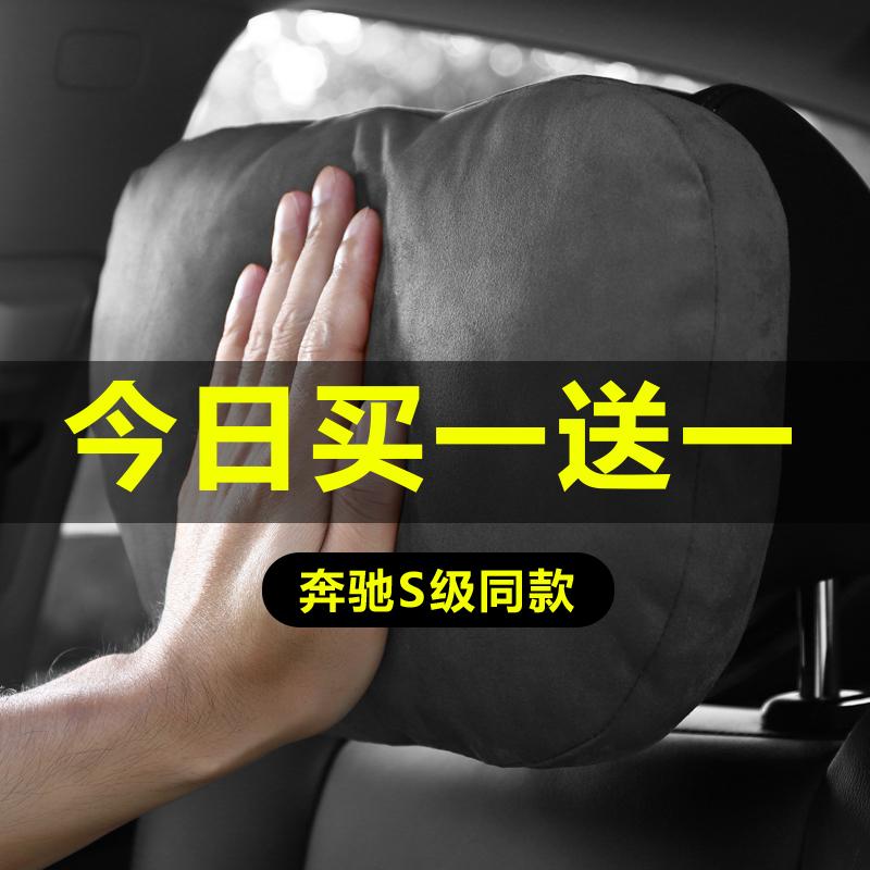 迈巴赫汽车头枕护颈枕车载用品颈椎枕头奔驰S级靠枕一对头枕车用