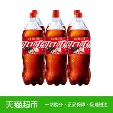 可口可乐碳酸饮料  2L*6瓶  大瓶分享装可口可乐出品