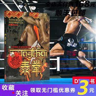泰拳基础入门自由搏击格斗训练拳击教学视频教程教材书籍DVD光盘