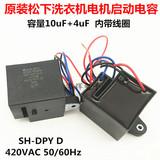 原装松下洗衣机XQB70-X700U X700W XQB55-8551电机启动电容器10UF
