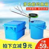 加厚多功能钓鱼桶可坐渔具钓箱筏钓桶钓凳鱼护鱼箱钓台活鱼箱水桶