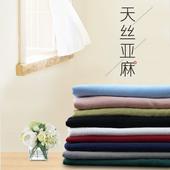 纯色夏季亚麻防晒衣衣服面料0.5米 天丝棉麻透气舒适布料民族薄款图片