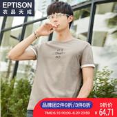 T恤潮韩版 假两件体恤早春打底小衫 男士 衣品天成2018夏季新款 短袖图片