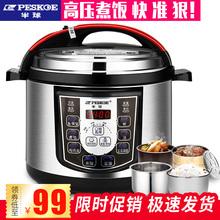 Peskoe 40D多功能电压力锅家用电高压锅煮饭煲2L3L4L5L6L 半球
