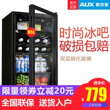 AUX/奥克斯 JC-95 L升家用迷你单门欧式酒柜 冷柜冰吧冷藏柜玻璃
