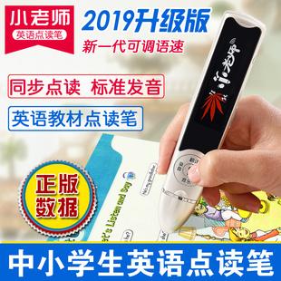 小老师点读笔英语中小学生课本同步初中通用万能儿童学习机点读机