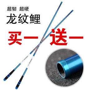 龙纹鲤台钓竿鲤鱼竿碳素超轻超硬长节手杆28调买一送一4.5.4.8米