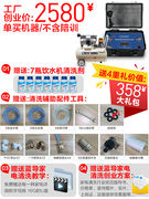 Floor heating machine geothermal pulse machine home one machine automatic multi-function equipment water pipe cleaning machine
