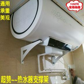 美的万和万家乐史密斯海尔电热水器支撑架托架空心墙专用辅助支架