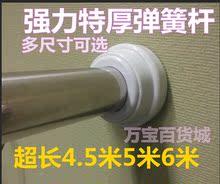 超长6米窗帘杆免打孔伸缩杆加厚3米4米浴帘撑杆涨杆不锈钢晾衣杆