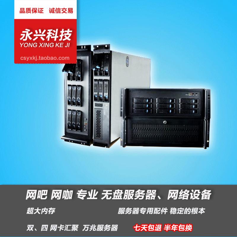30-50 台 网吧 宾馆 WIN7 系统 无盘 服务器 整机
