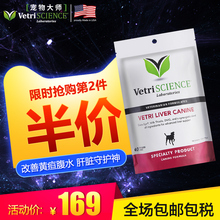 VetriScience Pet Master Improves Jaundice, Ascites, Dogs, Liver Protection and American Health Products