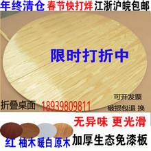 折叠圆桌面圆台面折叠实木餐桌圆桌面家用木大桌面圆餐桌折叠桌面