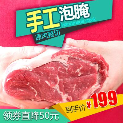联豪新品牌 原肉整切手工泡腌牛排套餐团购9片菲力西冷沙朗非拼接
