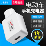 New electric car battery car phone charger 36V48V60V72V84V turn 5V2A universal USB interface fast