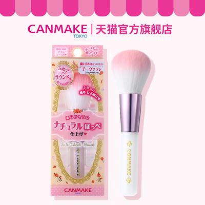canmake/井田软绵胭脂刷 圆头腮红刷 纤长柔软便携迷你化妆工具刷