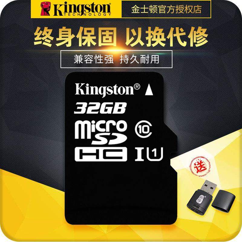 金士顿32g内存卡tf手机储存华为 高速行车记录仪专用卡Micro SD