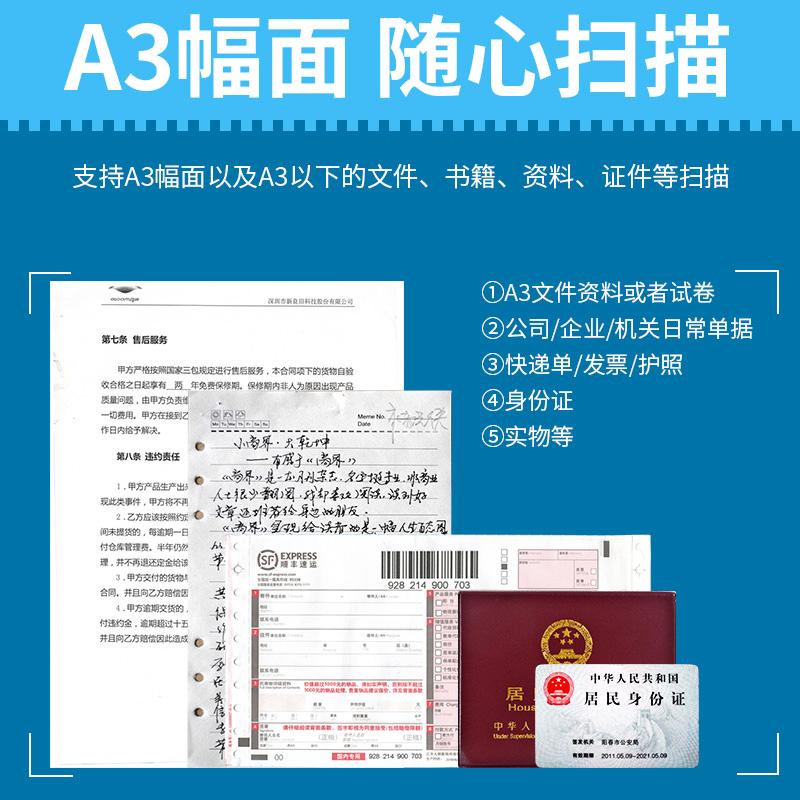 良田高拍仪S801A3AF高速办公扫描仪A3A4文档文件证件扫描机1000万像素高清自动快速同步双摄像头合同1800教学