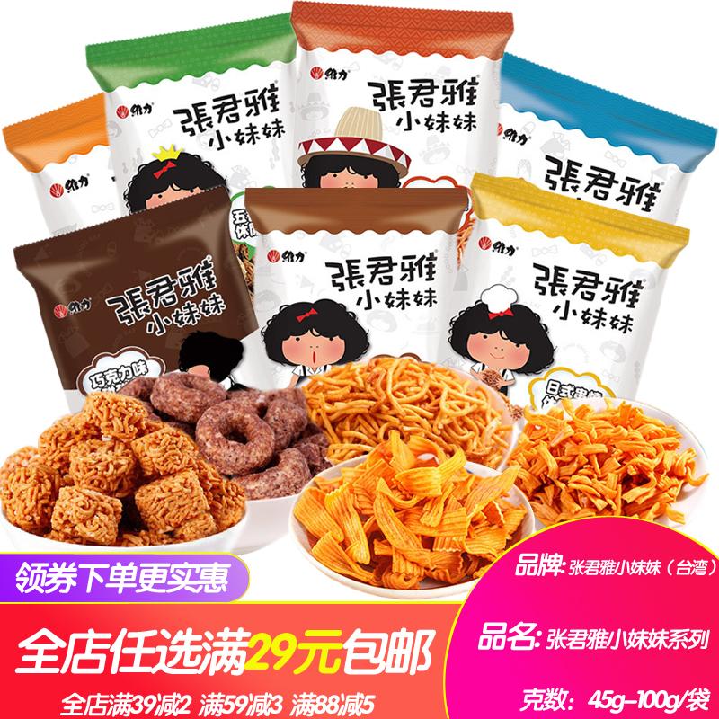 张君雅小妹妹台湾进口零食点心面巧克力味甜甜圈日式休闲丸子等