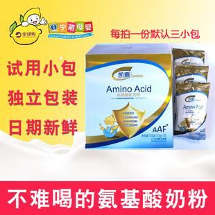 全水解奶粉试用装 三包 宁萌凯熹氨基酸配方婴幼儿奶粉