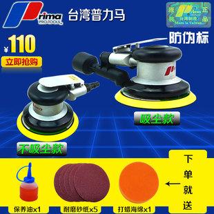 台湾普力马5寸气动打磨机汽车打蜡抛光工具磨光干磨机磨头 气磨机